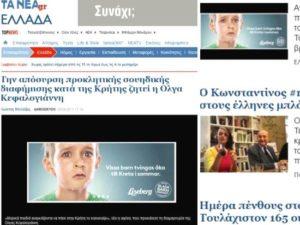 Artikel over de gewraakte Liseberg-reclame op een Griekse nieuwssite - Foto: screenshot